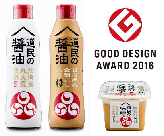 おかげさまで、道民の醤油・道民の味噌がグッドデザイン賞を受賞いたしました。