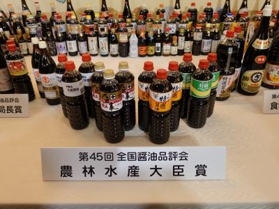 第45回全国醤油品評会にて「農林水産大臣賞」を受賞しました。