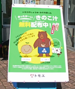 きのこ汁~~ in円山動物園
