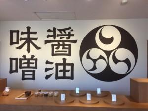 トモエ醤油味噌本店4月10日(月)リニューアルオープン