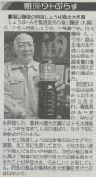 北海道新聞にて『トモエ特級しょうゆ』が農林水産大臣賞を受賞したことが紹介されました。
