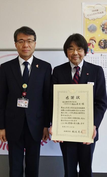 札幌市から表彰されました!