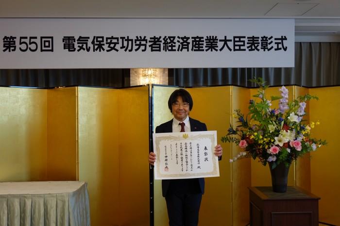 第55回電気保安功労者経済産業大臣賞を受賞しました。